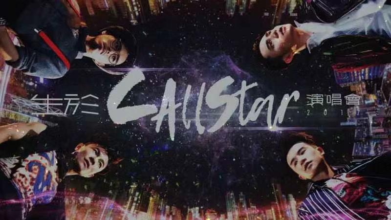 [蓝光原盘] 生于 C AllStar 演唱会 2017《BDMV》