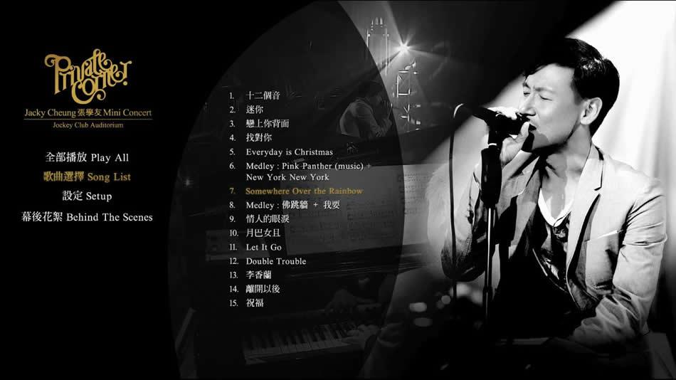 张学友 Private Corne 2010 私人角落迷你香港音乐会《ISO 27.81G》蓝光原盘插图(1)