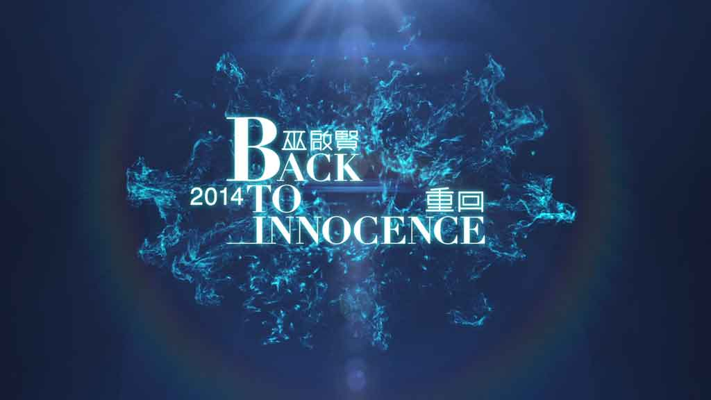 [蓝光原盘] 巫启贤 Back To Innocence 重回演唱会 2014