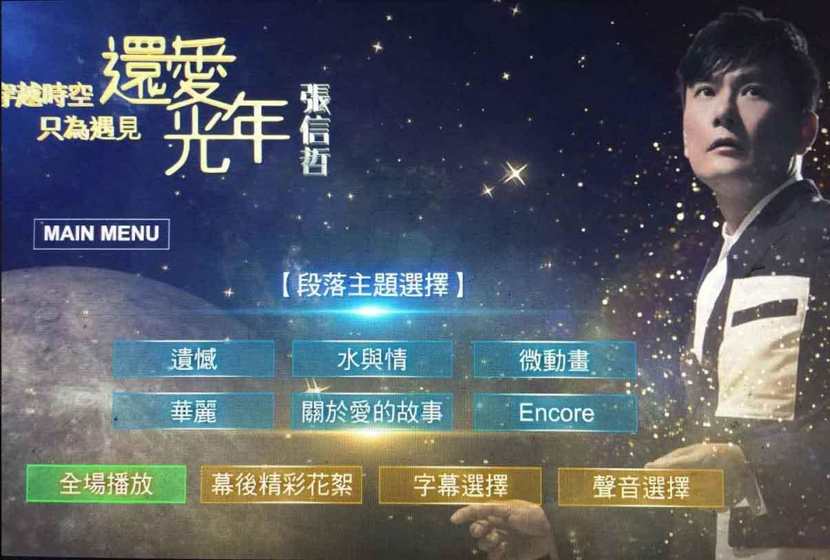 张信哲 还爱光年 2016世界巡回演唱会 台北小巨蛋站《BDMV 40.6G》蓝光原盘插图(1)