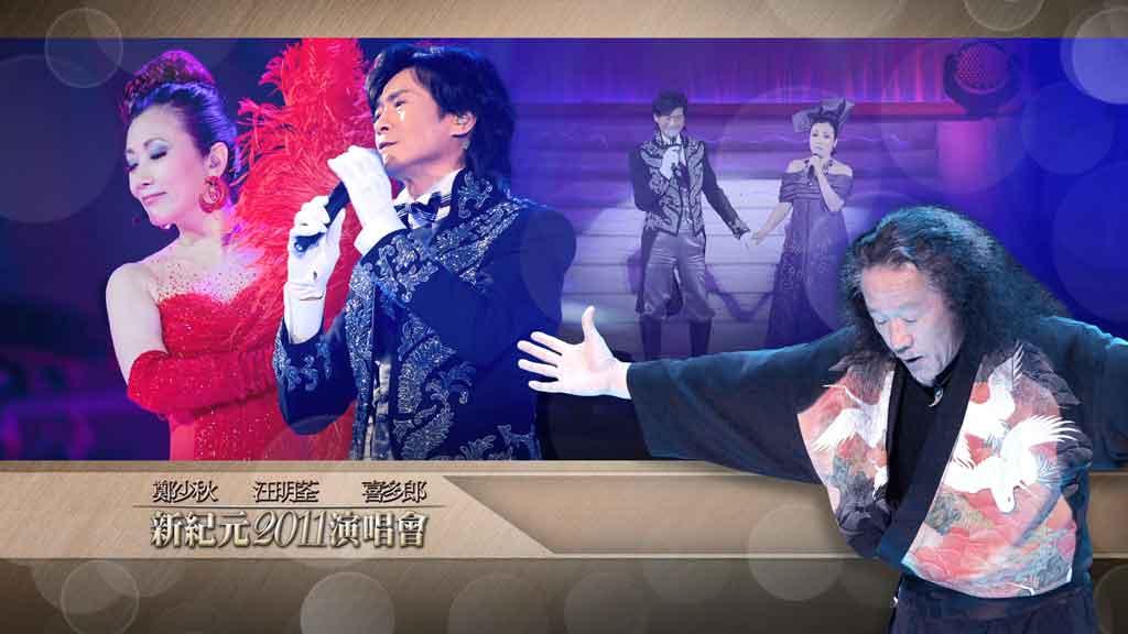 [蓝光原盘] 郑少秋&汪明荃:喜多郎2011演唱会《ISO 38.5g》