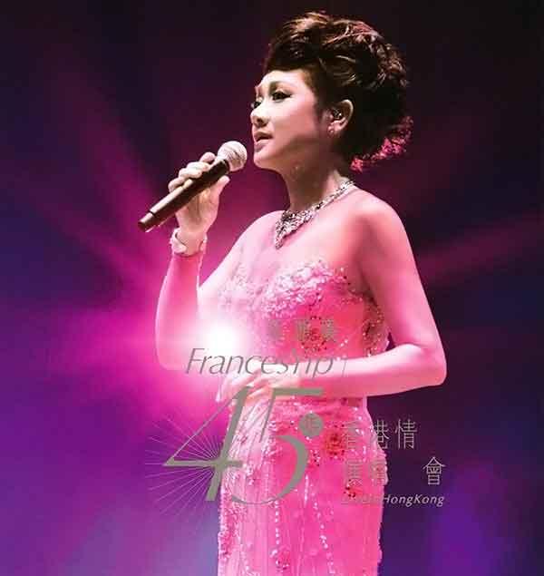[1080P] 叶丽仪45年香港情演唱会 《MKV 19.8G》
