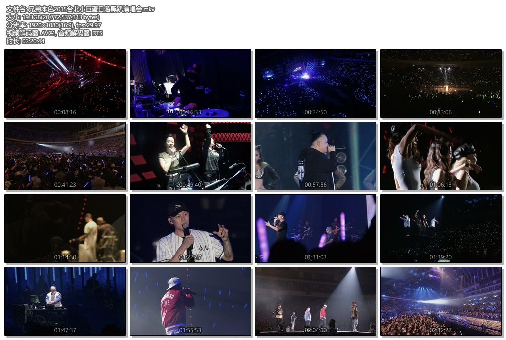兄弟本色 G.U.T.S.Taipei Arena 2015 台北小巨蛋日落黑趴演唱会《MKV 19.3G》插图(1)