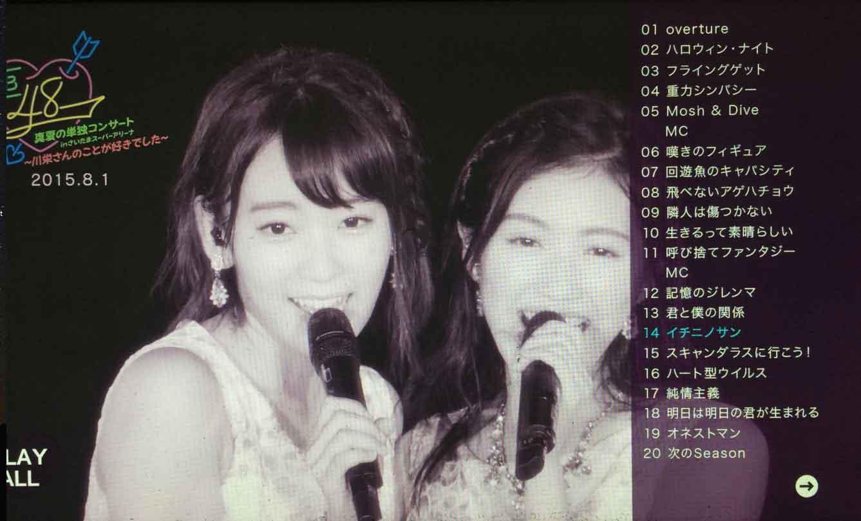 AKB48川荣李奈毕业演唱会 Manatsu no Solo Concert in Saitama Super Arena《BDMV 7碟 226G》蓝光原盘插图