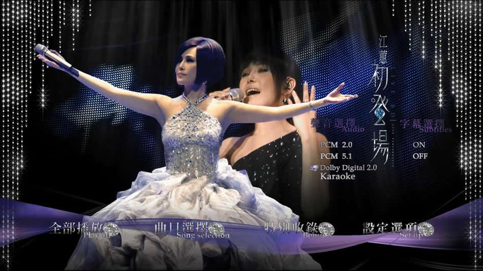 江蕙 初登场 Jody Chiang First Live 2008 台北小巨蛋演唱会《BDMV 22.4G》蓝光原盘插图(1)