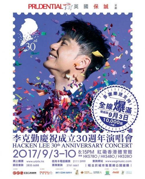 李克勤 庆祝成立30周年 Hacken Lee 30th Anniversary 2017 香港红馆演唱会《ISO双碟 68.8G》蓝光原盘插图(2)