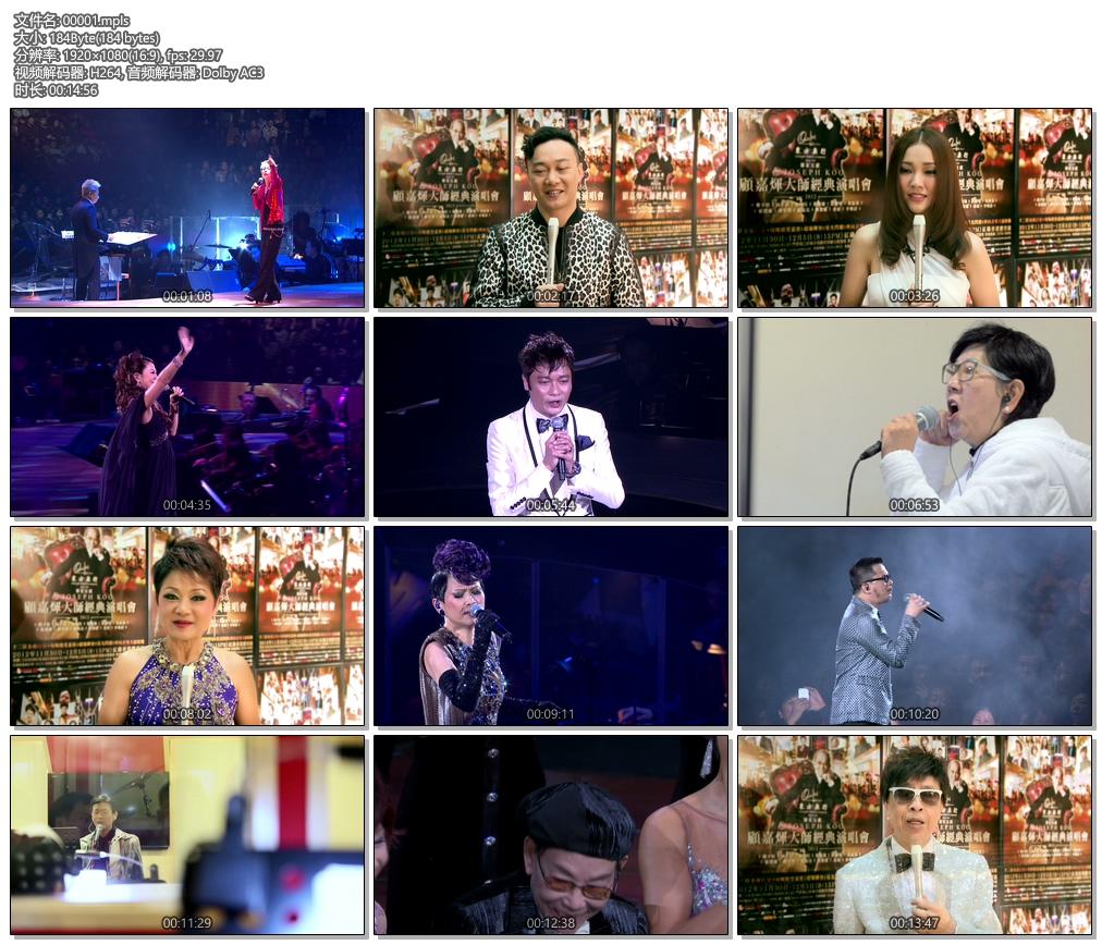 顾嘉辉大师 Joseph Koo Concert 2012 香港红馆经典演唱会《ISO双碟 51.3G》蓝光原盘插图(3)