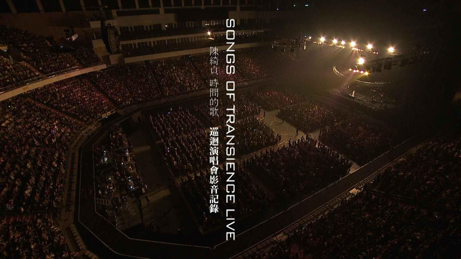 [蓝光原盘] 陈绮贞 时间的歌巡回演唱会Cheer Chen-Songs of Transience Live 2014《ISO 42.62G》