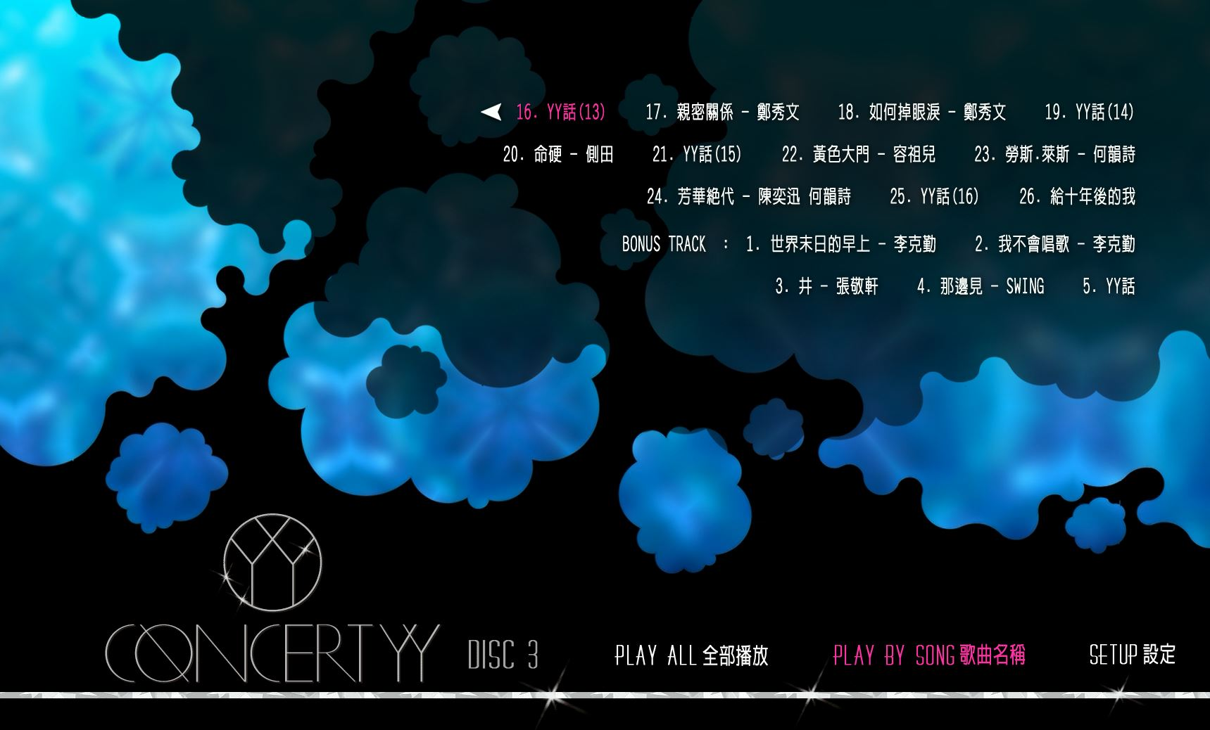 [蓝光原盘] 黄伟文作品展 演唱会2012 [半个香港乐坛 超过40个歌手 18年名曲尽出] 《BDMV 3碟115.52G》插图(6)