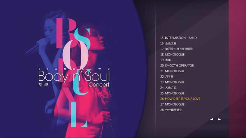 [蓝光原盘] 胡琳BodynSoul演唱会2015Bianca Wu Body n Soul Concert 《ISO 22.9G》