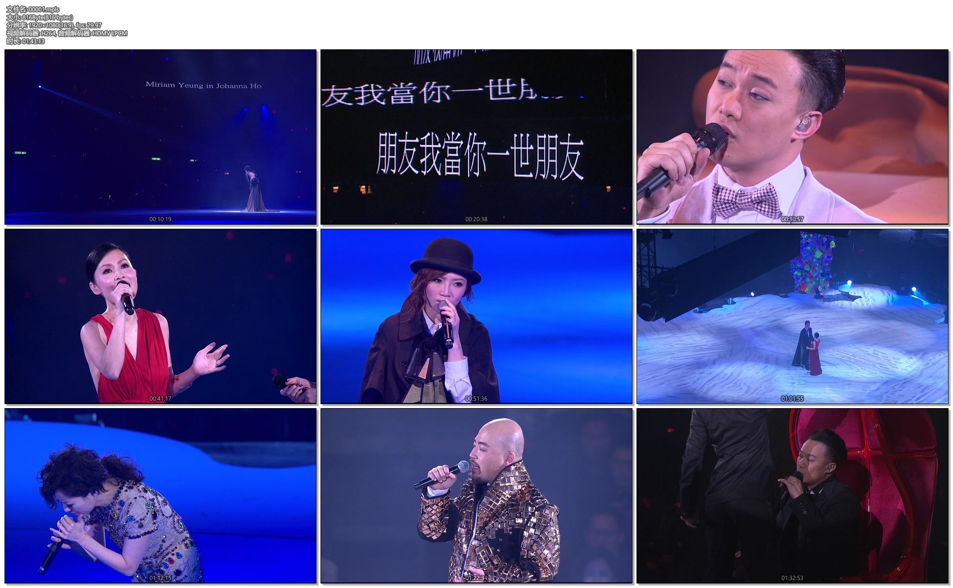 [蓝光原盘] 黄伟文作品展 演唱会2012 [半个香港乐坛 超过40个歌手 18年名曲尽出] 《BDMV 3碟115.52G》插图(9)