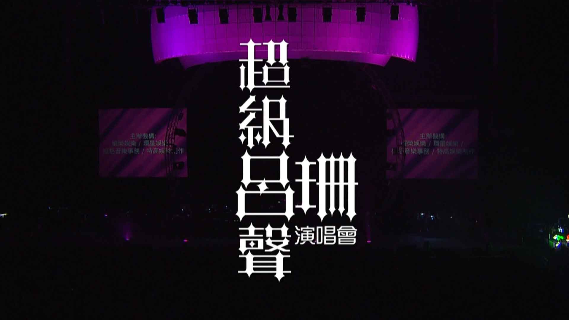 [蓝光原盘] 超级吕声 吕珊 香港演唱会 Rosanne Lui Live Concert 2011 Karaoke HK《BDMV 43.49G》