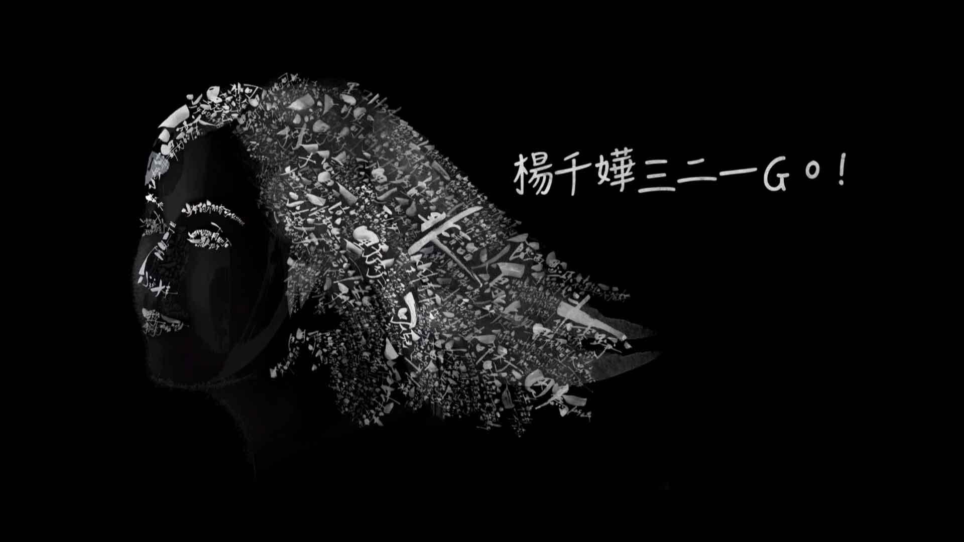 [蓝光原盘] 楊千嬅三二一GO! 演唱會Miriam Yeung Concert 2017《ISO 42.8G》