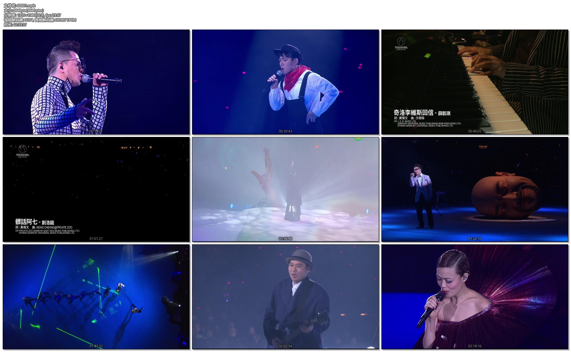[蓝光原盘] 黄伟文作品展 演唱会2012 [半个香港乐坛 超过40个歌手 18年名曲尽出] 《BDMV 3碟115.52G》
