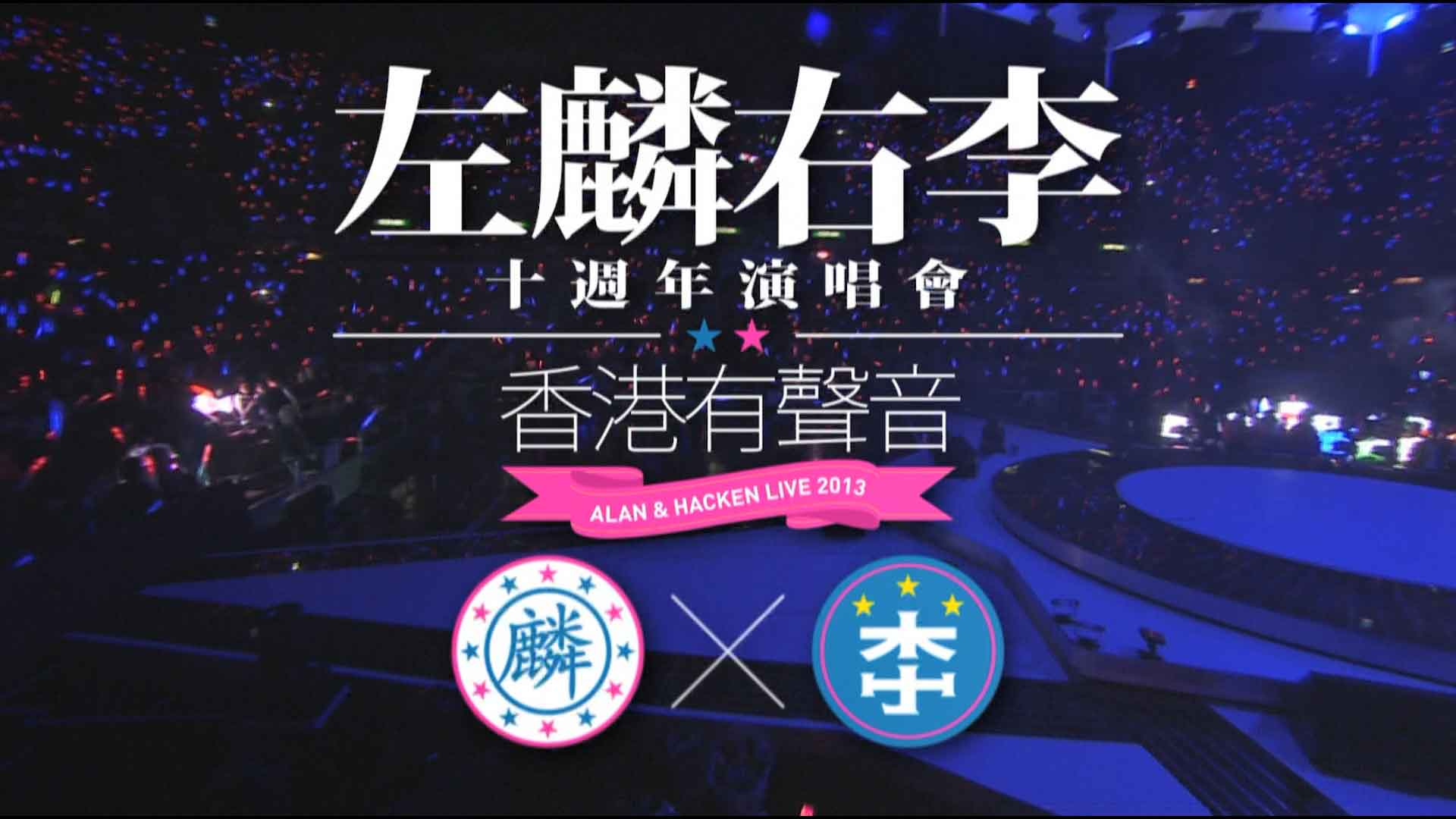 [蓝光原盘] 左麟右李 十周年演唱会2013 香港有声音《ISO 双碟 56.36GB》