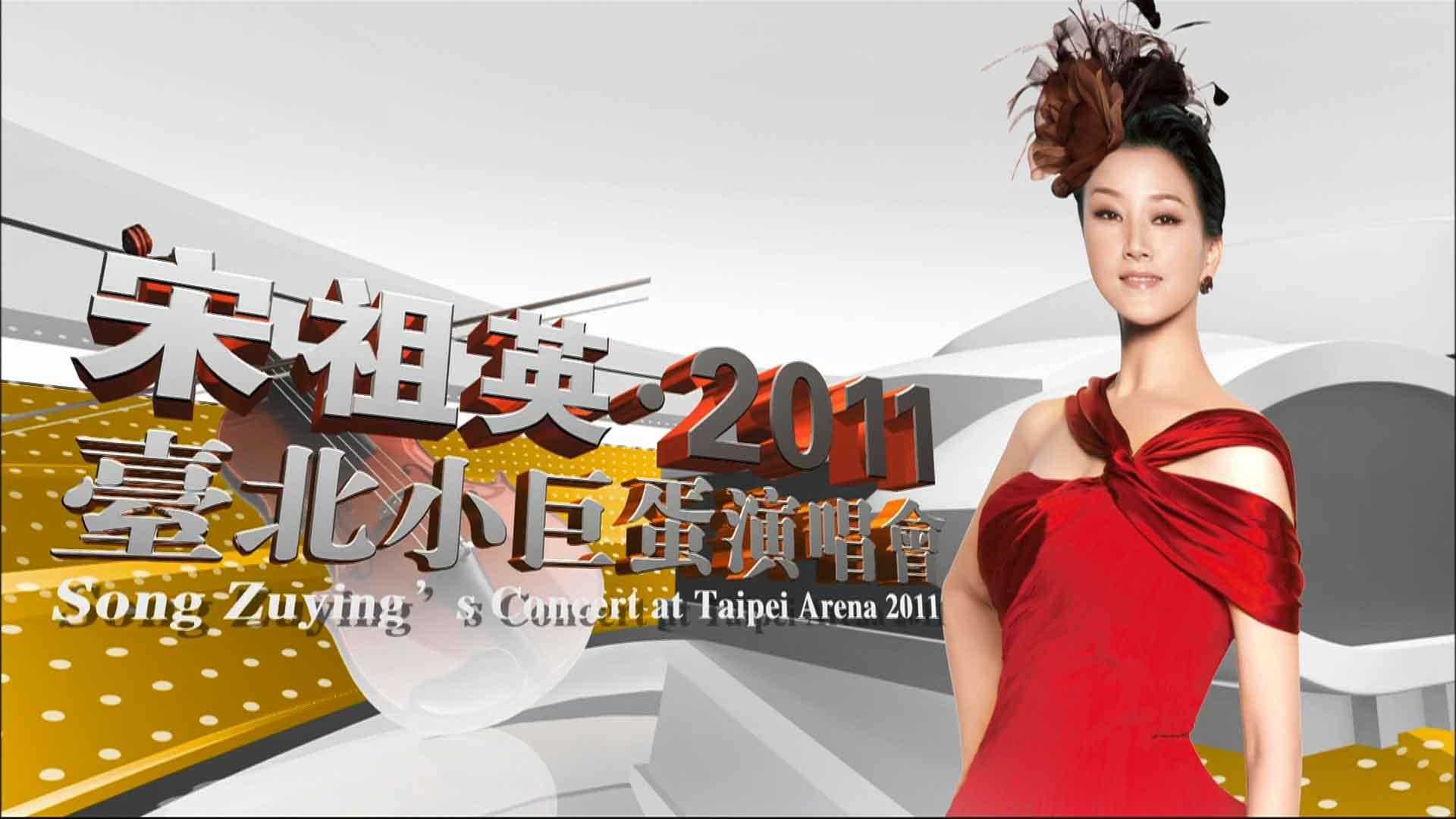 [蓝光原盘] 宋祖英2011台北小巨蛋音乐会 《ISO 39.64G》