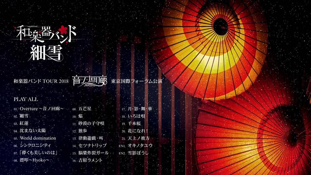 和楽器バンド - TOUR 2018 音ノ回廊 -oto no kairou- (1)