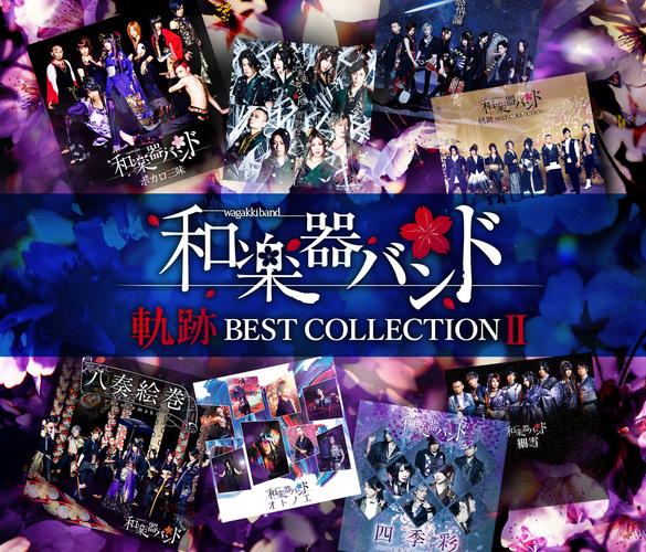 軌跡 BEST COLLECTION II - LIVE映像集