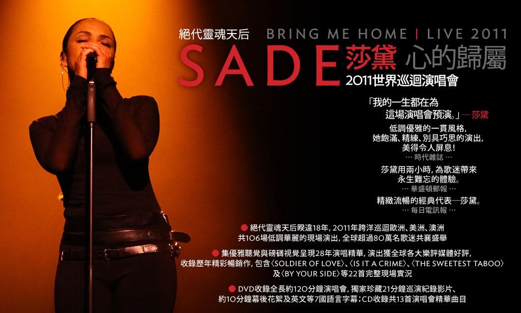 sade_01