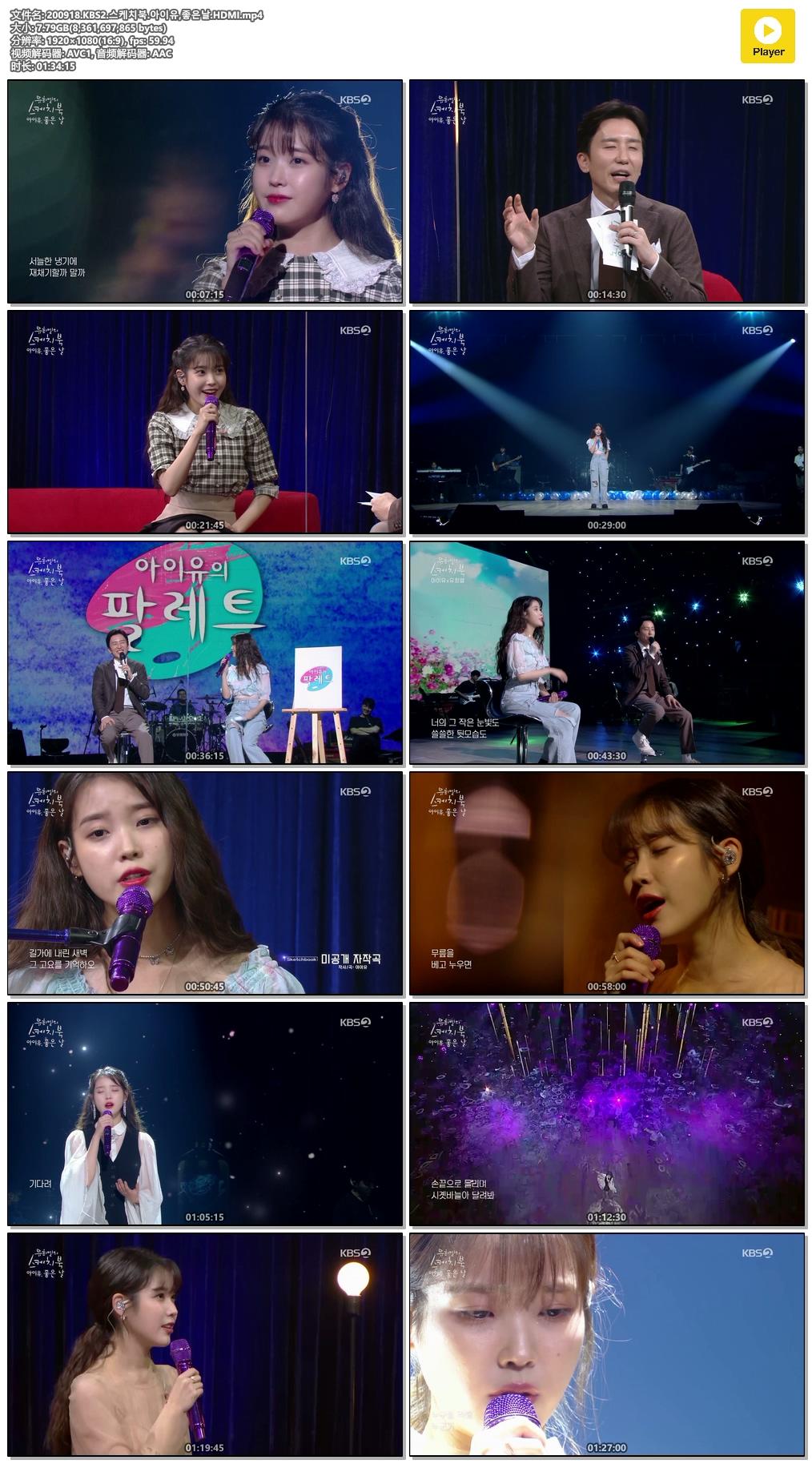 200918.KBS2.스케치북.아이유,좋은날.HDMI.mp4