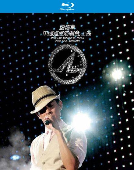 刘德华 - 完美世界巡演-上海 Wonderful World Concert Tour Shanghai (2008) 1080P蓝光原盘 [BDMV 45.6G]